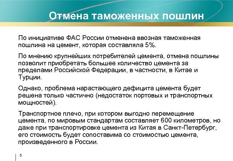 Отмена таможенных пошлин По инициативе ФАС России отменена ввозная таможенная пошлина на цемент, которая