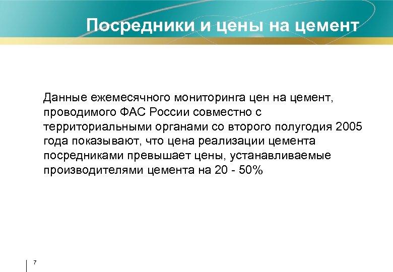 Посредники и цены на цемент Данные ежемесячного мониторинга цен на цемент, проводимого ФАС России