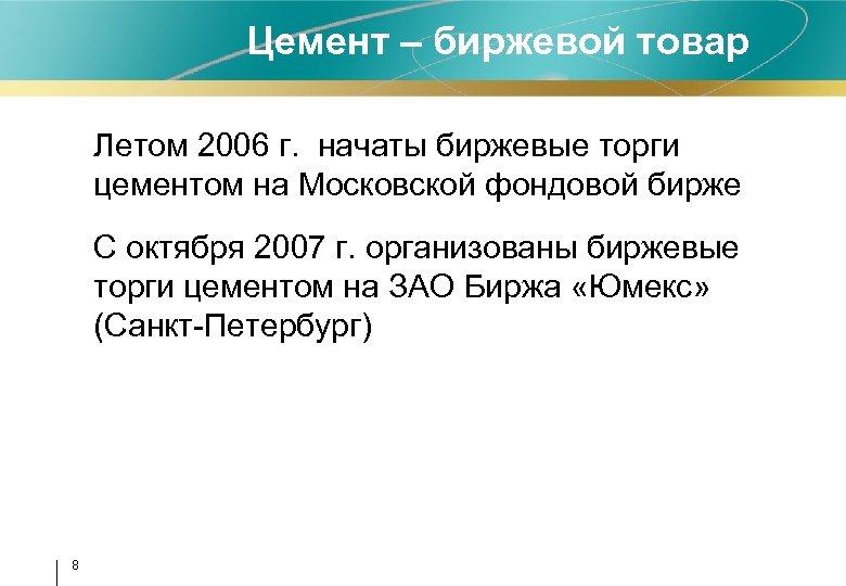 Цемент – биржевой товар • Летом 2006 г. начаты биржевые торги цементом на Московской