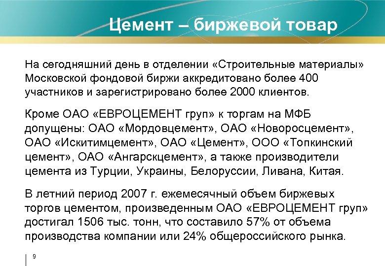 Цемент – биржевой товар На сегодняшний день в отделении «Строительные материалы» Московской фондовой биржи