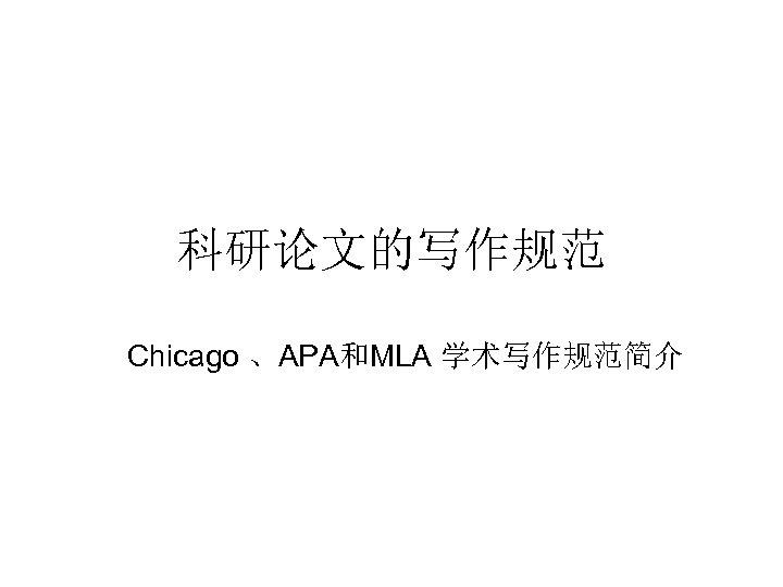 科研论文的写作规范 Chicago 、APA和MLA 学术写作规范简介