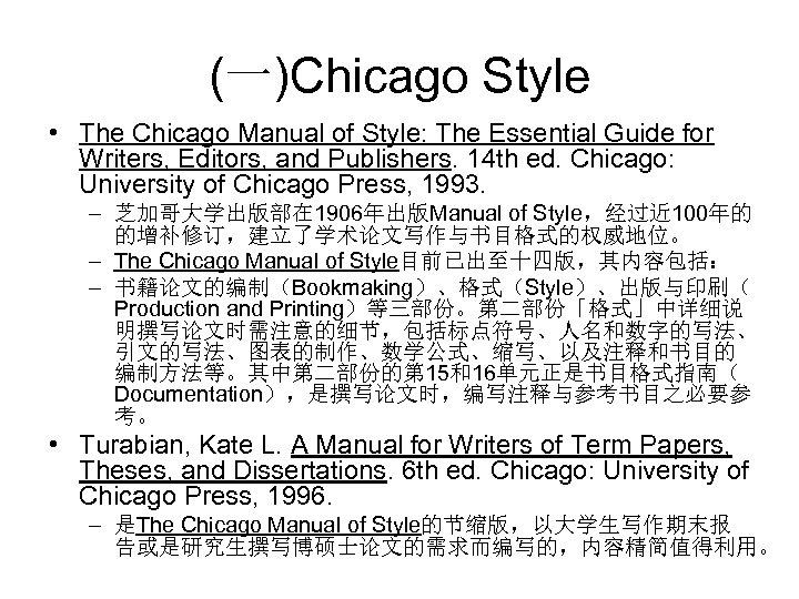 (一)Chicago Style • The Chicago Manual of Style: The Essential Guide for Writers, Editors,