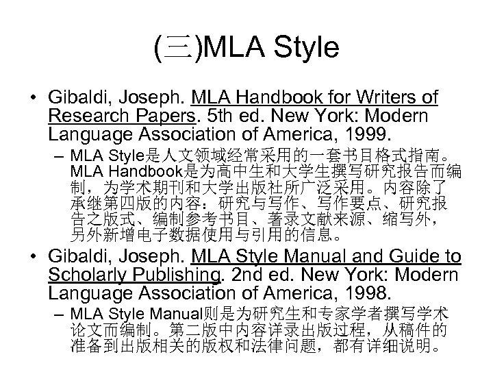 (三)MLA Style • Gibaldi, Joseph. MLA Handbook for Writers of Research Papers. 5 th
