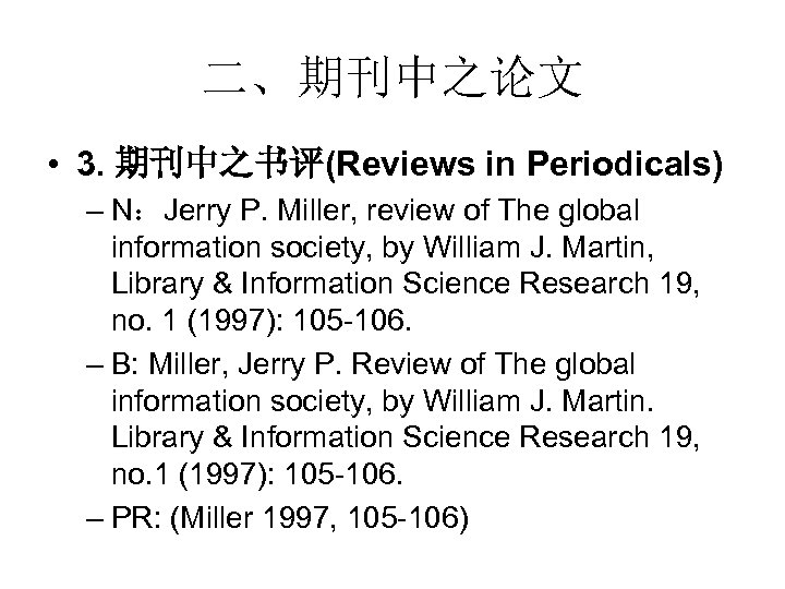 二、期刊中之论文 • 3. 期刊中之书评(Reviews in Periodicals) – N:Jerry P. Miller, review of The global