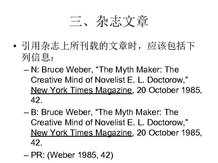 """三、杂志文章 • 引用杂志上所刊载的文章时,应该包括下 列信息: – N: Bruce Weber, """"The Myth Maker: The Creative Mind"""