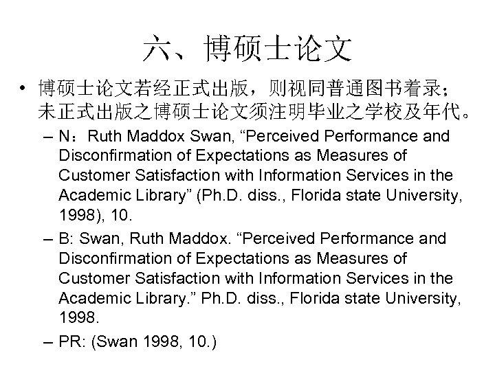 """六、博硕士论文 • 博硕士论文若经正式出版,则视同普通图书着录; 未正式出版之博硕士论文须注明毕业之学校及年代。 – N:Ruth Maddox Swan, """"Perceived Performance and Disconfirmation of Expectations"""