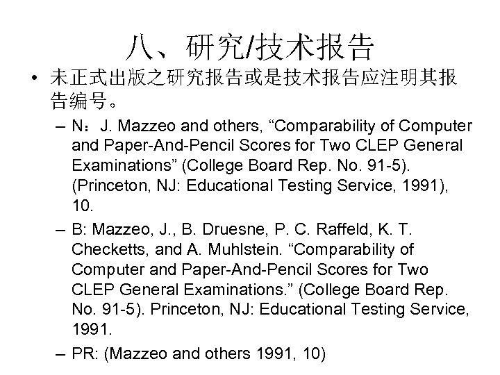 "八、研究/技术报告 • 未正式出版之研究报告或是技术报告应注明其报 告编号。 – N:J. Mazzeo and others, ""Comparability of Computer and Paper-And-Pencil"