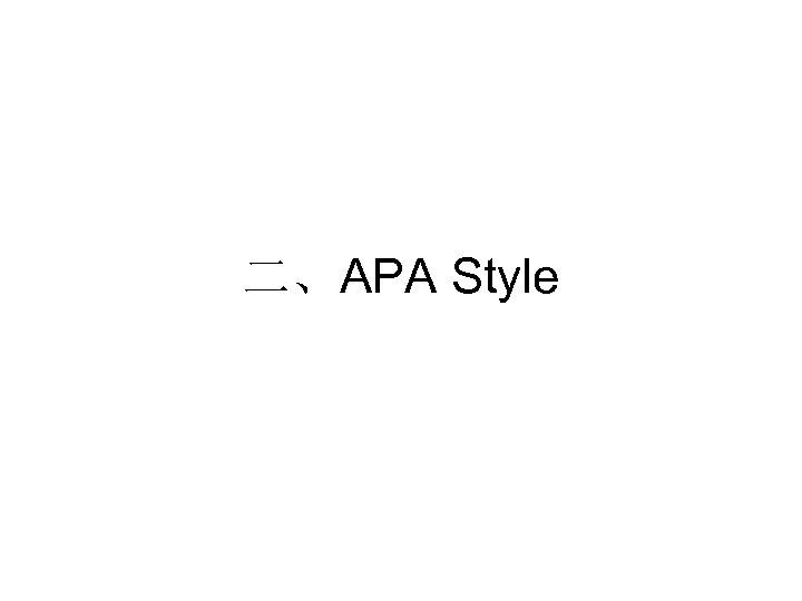 二、APA Style