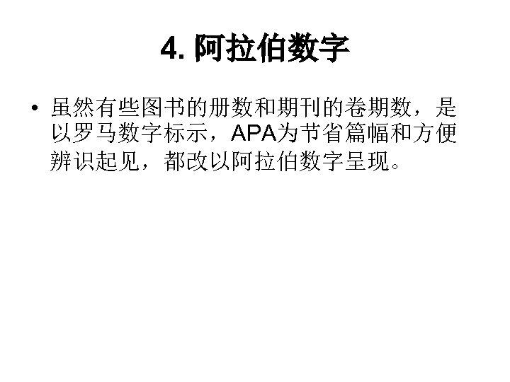4. 阿拉伯数字 • 虽然有些图书的册数和期刊的卷期数,是 以罗马数字标示,APA为节省篇幅和方便 辨识起见,都改以阿拉伯数字呈现。