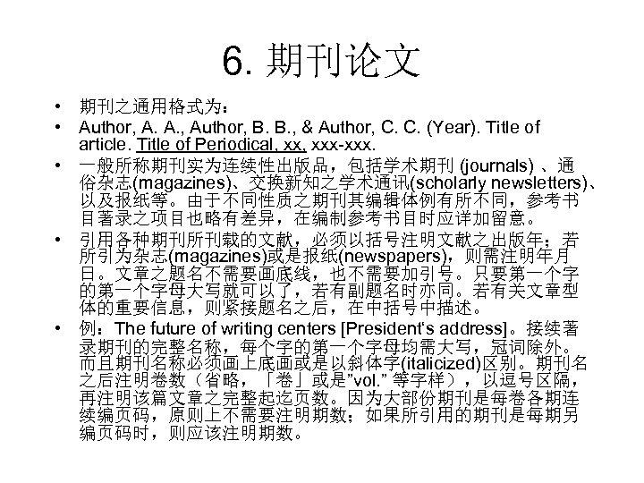 6. 期刊论文 • 期刊之通用格式为: • Author, A. A. , Author, B. B. , &