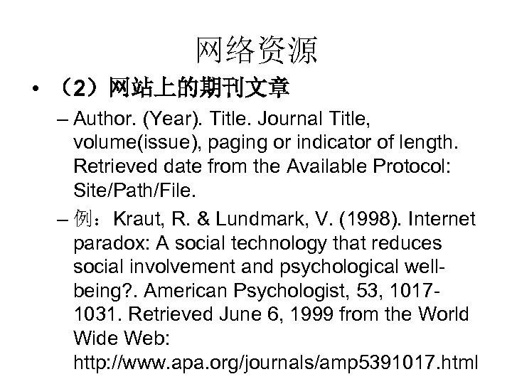 网络资源 • (2)网站上的期刊文章 – Author. (Year). Title. Journal Title, volume(issue), paging or indicator of