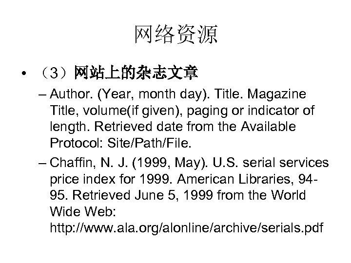 网络资源 • (3)网站上的杂志文章 – Author. (Year, month day). Title. Magazine Title, volume(if given), paging