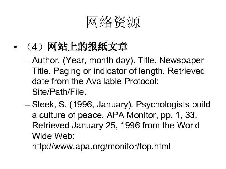 网络资源 • (4)网站上的报纸文章 – Author. (Year, month day). Title. Newspaper Title. Paging or indicator