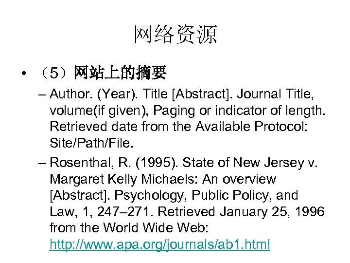 网络资源 • (5)网站上的摘要 – Author. (Year). Title [Abstract]. Journal Title, volume(if given), Paging or