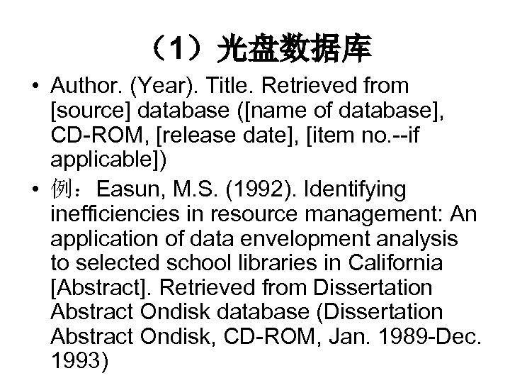 (1)光盘数据库 • Author. (Year). Title. Retrieved from [source] database ([name of database], CD-ROM, [release