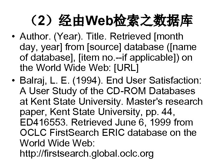 (2)经由Web检索之数据库 • Author. (Year). Title. Retrieved [month day, year] from [source] database ([name of