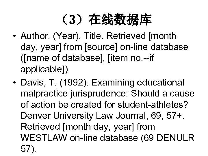 (3)在线数据库 • Author. (Year). Title. Retrieved [month day, year] from [source] on-line database ([name