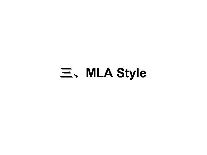 三、MLA Style