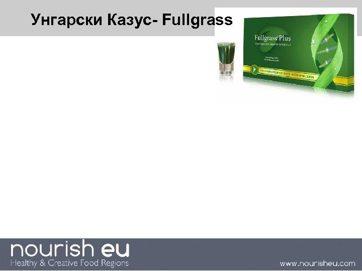 Унгарски Казус- Fullgrass