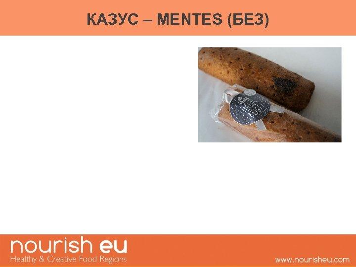 КАЗУС – MENTES (БЕЗ)