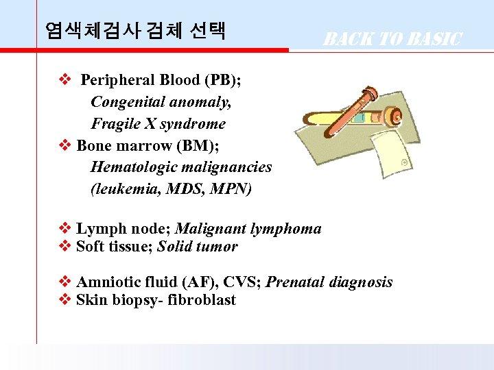 염색체검사 검체 선택 Back to Basic v Peripheral Blood (PB); Congenital anomaly, Fragile X