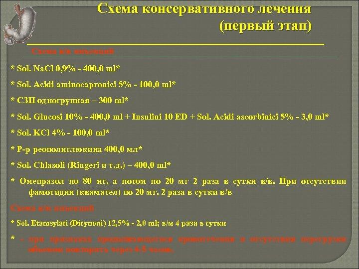 Схема консервативного лечения (первый этап) Схема в/в инъекций * Sol. Na. Cl 0, 9%