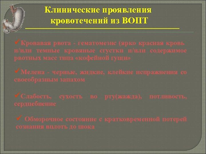 Клинические проявления кровотечений из ВОПТ üКровавая рвота - гематомезис (ярко красная кровь и/или темные