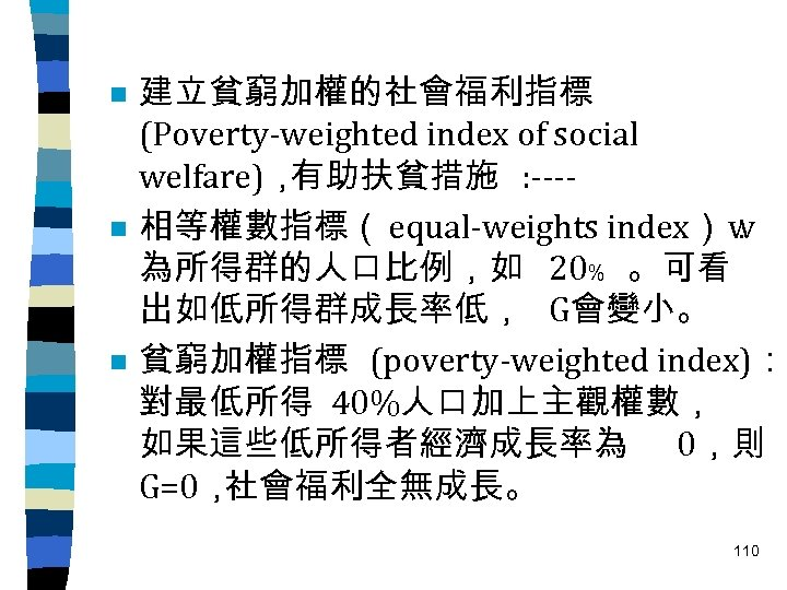 n n n 建立貧窮加權的社會福利指標 (Poverty-weighted index of social welfare), 有助扶貧措施 : ---相等權數指標( equal-weights index):