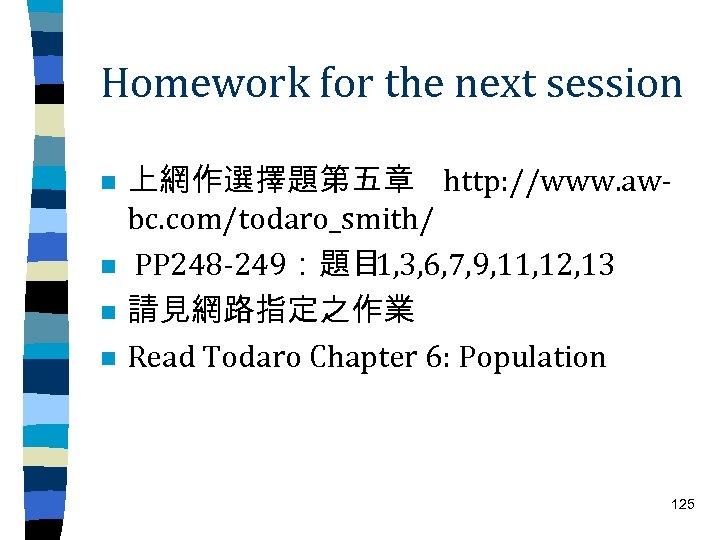 Homework for the next session n n 上網作選擇題第五章 http: //www. awbc. com/todaro_smith/ PP 248