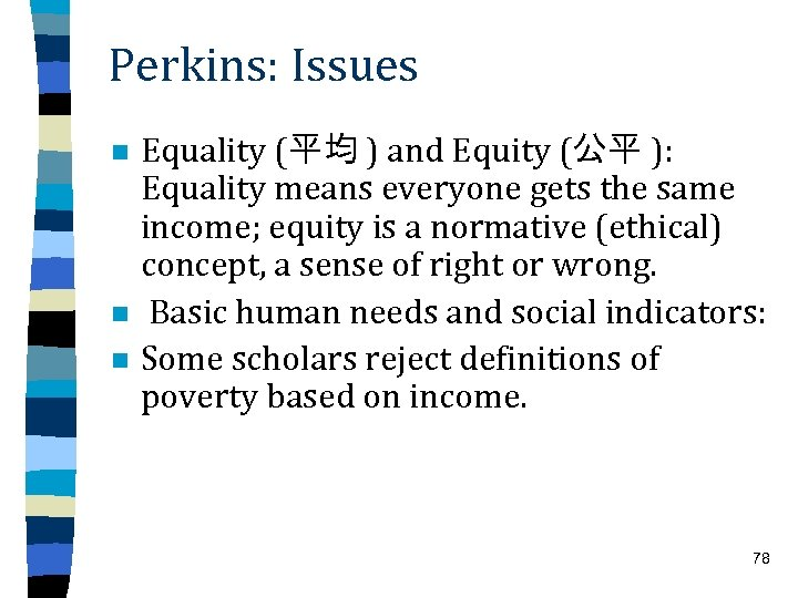 Perkins: Issues n n n Equality (平均 ) and Equity (公平 ): Equality means