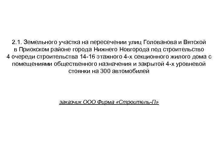 2. 1. Земельного участка на пересечении улиц Голованова и Вятской в Приокском районе города