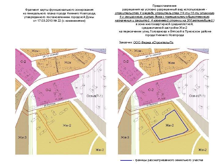Фрагмент карты функционального зонирования из генерального плана города Нижнего Новгорода, утвержденного постановлением городской Думы