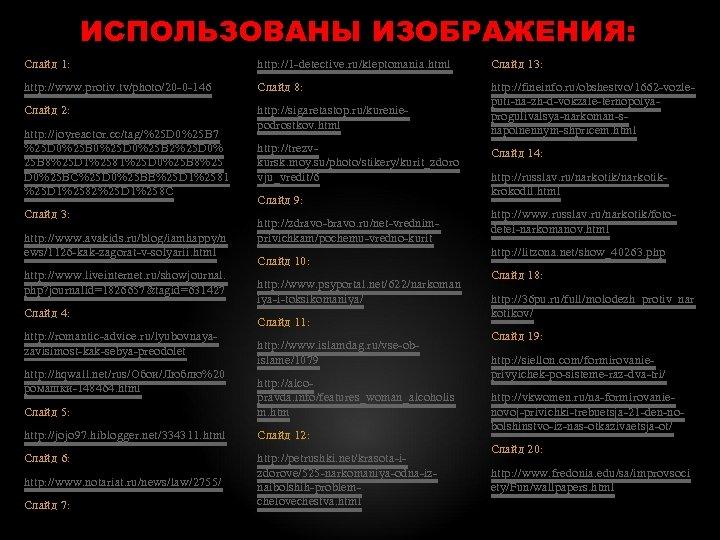 ИСПОЛЬЗОВАНЫ ИЗОБРАЖЕНИЯ: Слайд 1: http: //1 -detective. ru/kleptomania. html Слайд 13: http: //www. protiv.