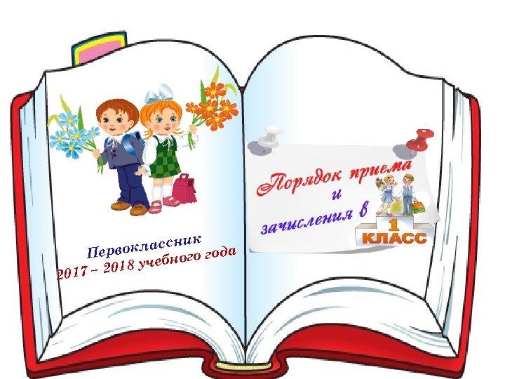 201 ик классн Перво года ебного уч 7 – 2018