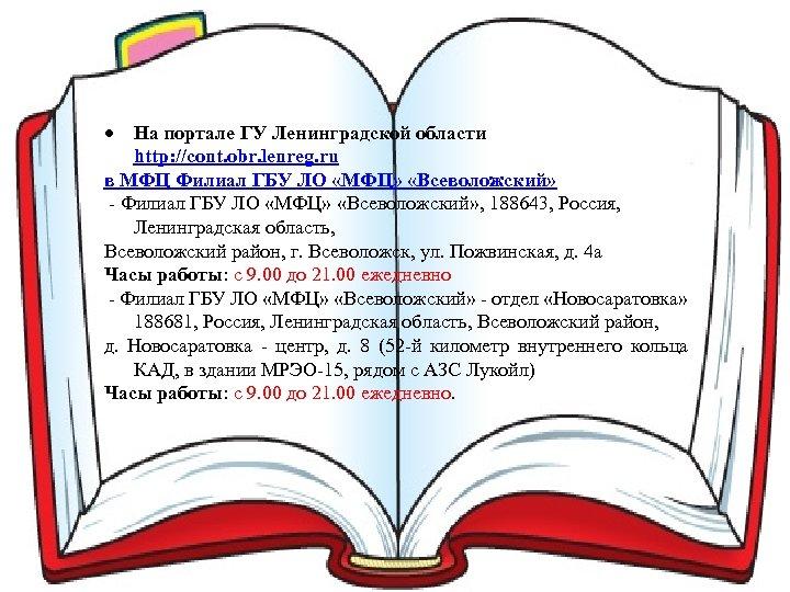 На портале ГУ Ленинградской области http: //cont. obr. lenreg. ru в МФЦ Филиал