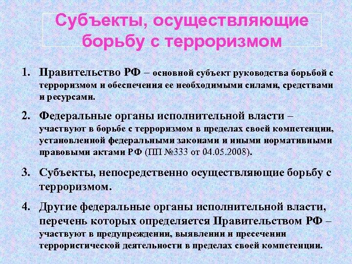 Субъекты, осуществляющие борьбу с терроризмом 1. Правительство РФ – основной субъект руководства борьбой с