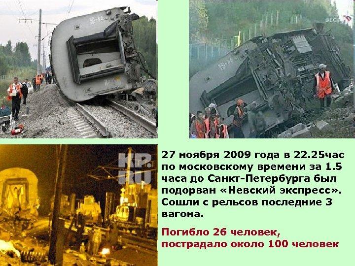 27 ноября 2009 года в 22. 25 час по московскому времени за 1. 5