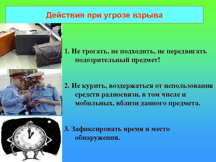 Действия при угрозе взрыва 1. Не трогать, не подходить, не передвигать подозрительный предмет! 2.