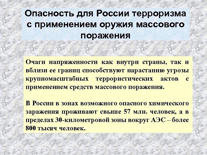 Опасность для России терроризма с применением оружия массового поражения Очаги напряженности как внутри страны,