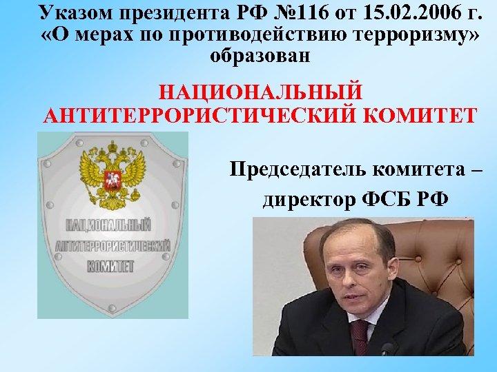 Указом президента РФ № 116 от 15. 02. 2006 г. «О мерах по противодействию