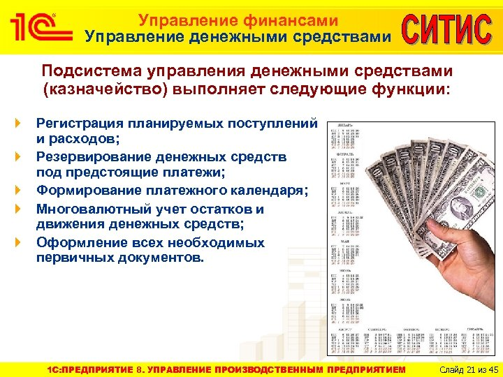 Управление финансами Управление денежными средствами Подсистема управления денежными средствами (казначейство) выполняет следующие функции: Регистрация