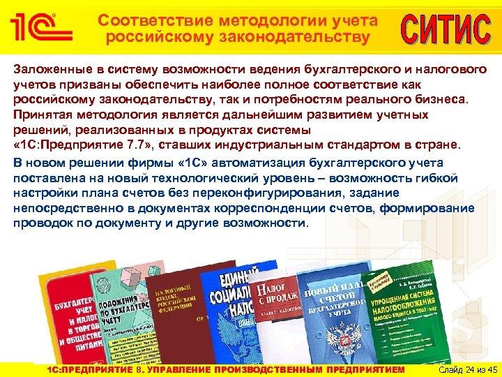 Соответствие методологии учета российскому законодательству Заложенные в систему возможности ведения бухгалтерского и налогового учетов