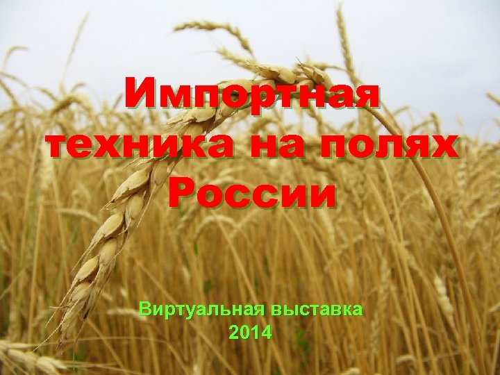 Импортная техника на полях России Виртуальная выставка 2014