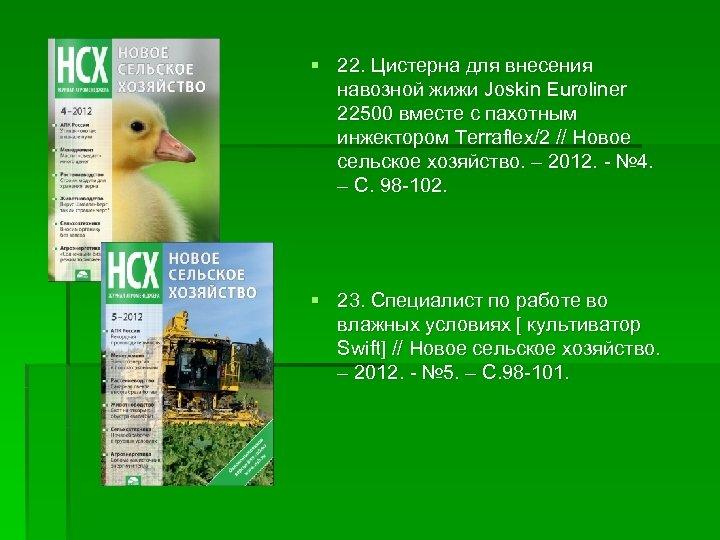§ 22. Цистерна для внесения навозной жижи Joskin Euroliner 22500 вместе с пахотным инжектором