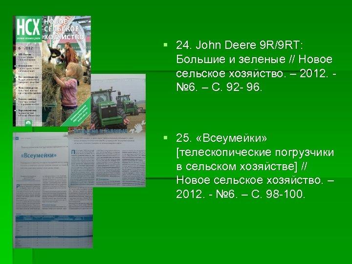 § 24. John Deere 9 R/9 RT: Большие и зеленые // Новое сельское хозяйство.