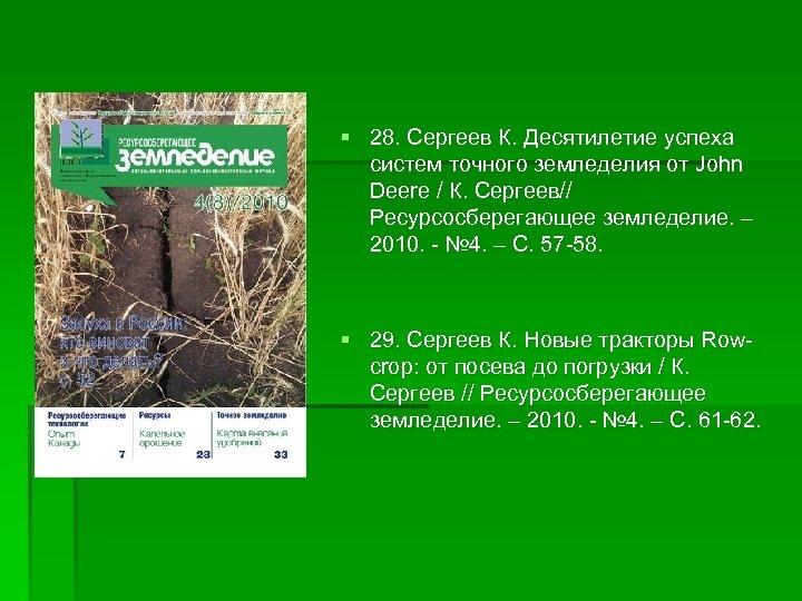 § 28. Сергеев К. Десятилетие успеха систем точного земледелия от John Deere / К.