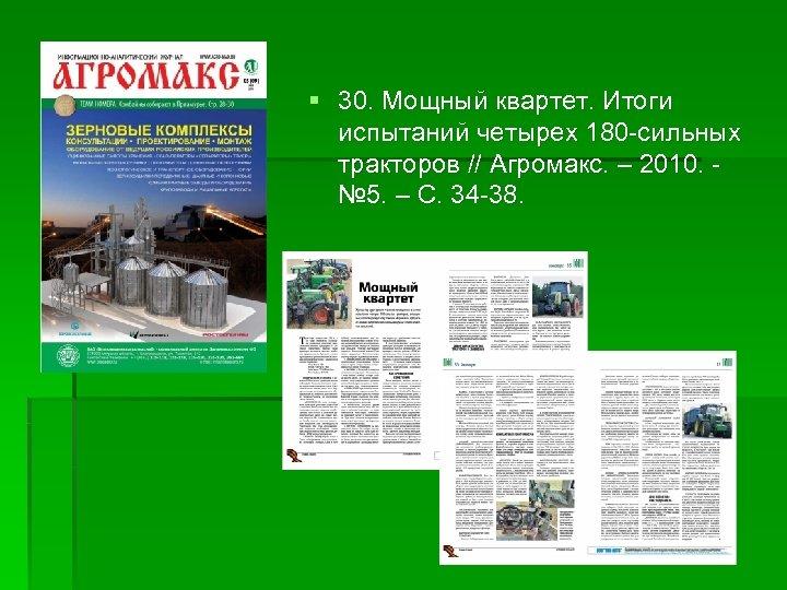 § 30. Мощный квартет. Итоги испытаний четырех 180 -сильных тракторов // Агромакс. – 2010.