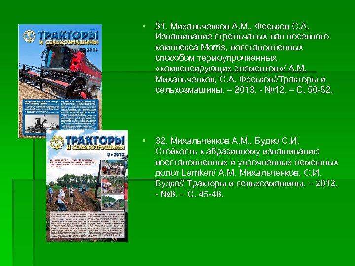§ 31. Михальченков А. М. , Феськов С. А. Изнашивание стрельчатых лап посевного комплекса