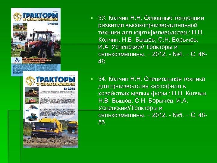 § 33. Колчин Н. Н. Основные тенденции развития высокопроизводительной техники для картофелеводства / Н.
