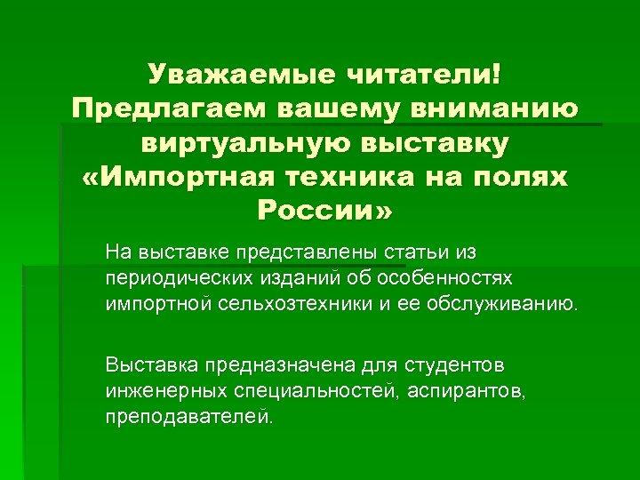Уважаемые читатели! Предлагаем вашему вниманию виртуальную выставку «Импортная техника на полях России» На выставке